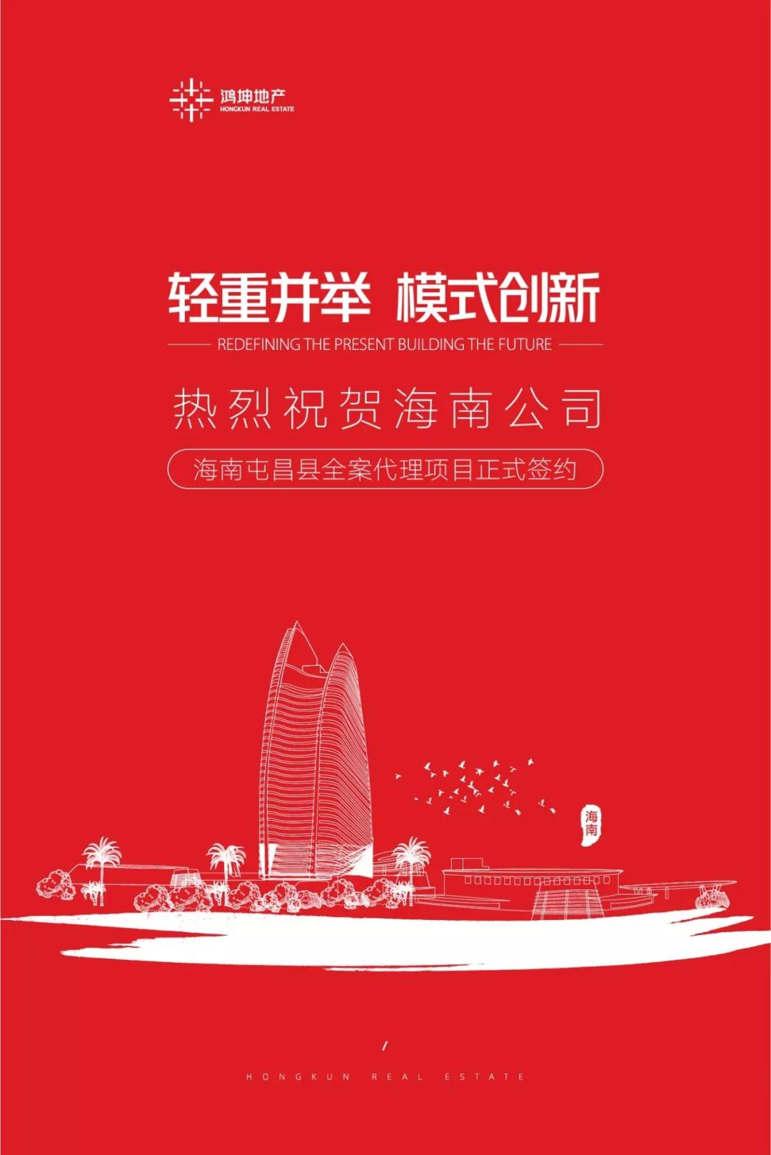 鸿坤地产海南省屯昌县项目成功签约