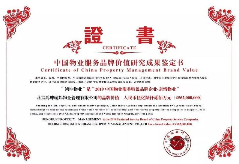鸿坤物业|2019年企业估值飙升21.8%