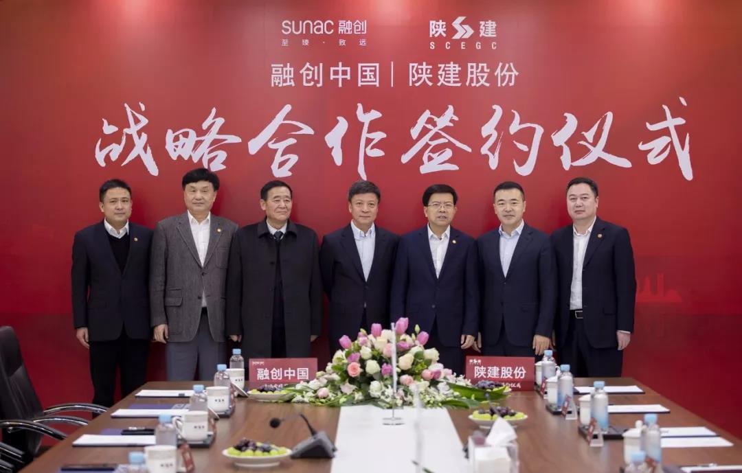 孙宏斌、王鹏等出席融创中国与陕建股份战略合作签约仪式